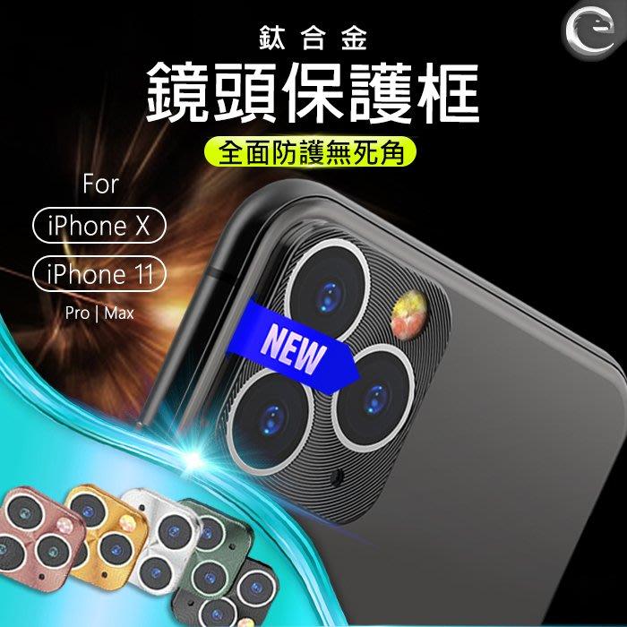 iPhone11 Pro Max鈦合金鏡頭框 XS XR XSMAX金屬鏡頭圈 鏡頭保護框 鏡頭保護圈 鏡頭保護框