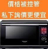 全新品,公司貨,詢價更便宜 Panasonic國際牌  蒸烘烤微波爐 NN-BS1700