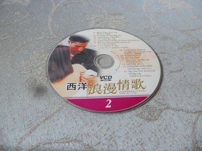 紫色小館28-6--------西洋浪漫情歌2