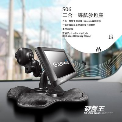 S06 GARMIN R系列衛星導航+行車記錄器專用 2合1 雙向沙包座 nuvi 4692R plus 3560R 2565R 2585R 破盤王 台南