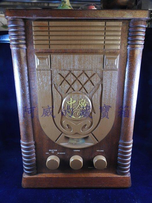 *阿威的藏寶箱‧*【絕版品 原汁原味 早期 古董家電中廣BBC 收音機古董電晶體 經專人保養 】品相優,值得收藏。