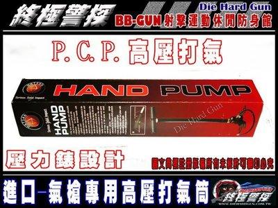 !《終極警探》0-AIR空氣槍-進口-HATSAN-PCP打氣筒-PCP-高壓氣槍打氣筒-快拆+附錶+乾燥瓶