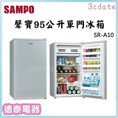 SAMPO【SR-A10】聲寶95公升單門冰箱【德泰電器】