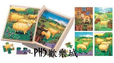 台灣製造品質好 JIGSAW PUZZLE OF SHEEP 趣味綿羊成長拼圖 益智 拼圖 高雄市可面交