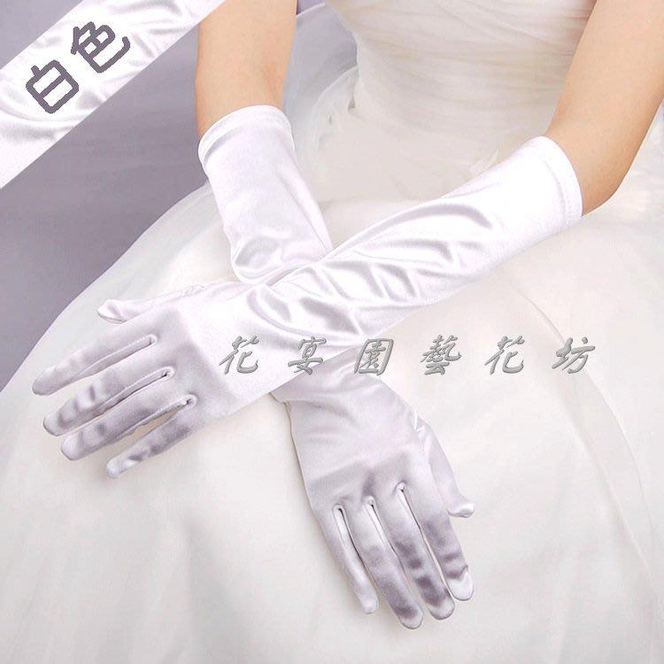 【花宴】*白色亮面全指長版手套*婚紗禮服手套~新祕~結婚~舞台表演..動漫主題派對~