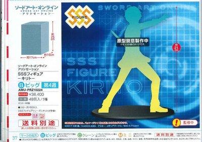 東京都-日本 Furyu景品 刀劍神域 SAO 劇場版 序列爭戰 桐人 高約21公分 代理 現貨