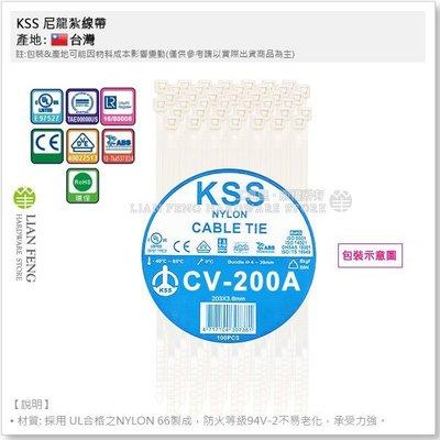 【工具屋】KSS 尼龍紮線帶 3.6mm×203mm CV-200A 白色 100入 束帶 束線帶 魷魚絲 固定