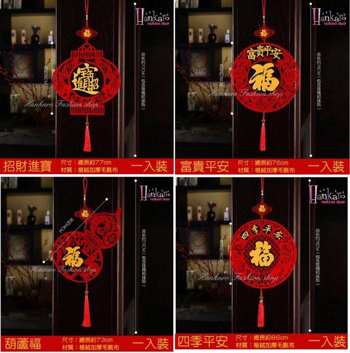 ☆[Hankaro]☆ 春節系列商品精緻植絨加厚不織布年節掛飾(單個)