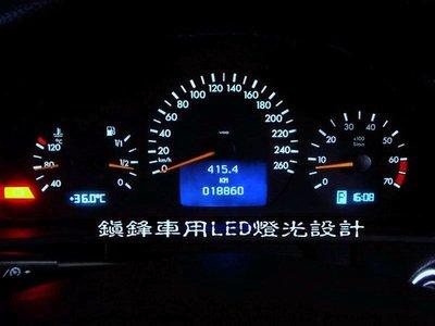 *鎮鋒LED燈光設計* 賓士 BENZ W210 E200k E240 E320改 LED 式 儀表板燈 儀表燈 中控面板 燈泡