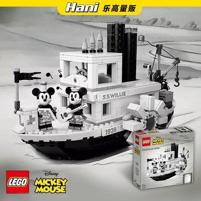 樂高LEGO 21317 迪士尼威利號汽船 米奇米妮情人節禮物