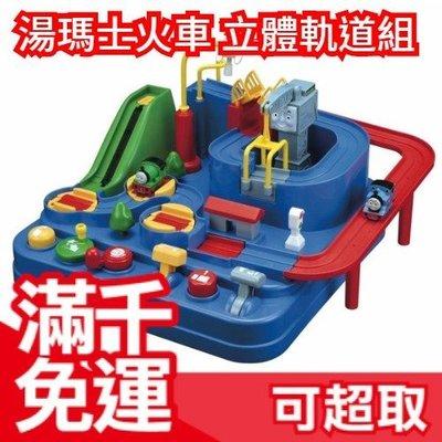 免運 日本正版 湯瑪士火車大冒險立體軌道組合 軌道大冒險 小火車 聖誕 生日禮物兒童節❤JP