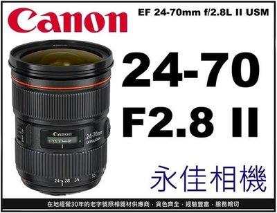 永佳相機_CANON EF 24-70mm F2.8 L II USM 二代 L鏡頭 【平行輸入】(3)現貨中
