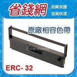 EPSON ERC-32 發票機色帶 收銀機色帶 ERC32 二聯發票機色帶 (紫色) *6隻