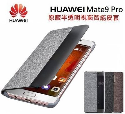 HUAWEI 華為【Mate9 Pro 原廠皮套】LON-L29 原廠智能視窗保護套【原廠盒裝公司貨】