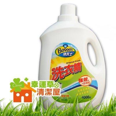 """""""居家清潔組-3"""" 洗衣精4000cc*8瓶/總計:1280元/免運費"""