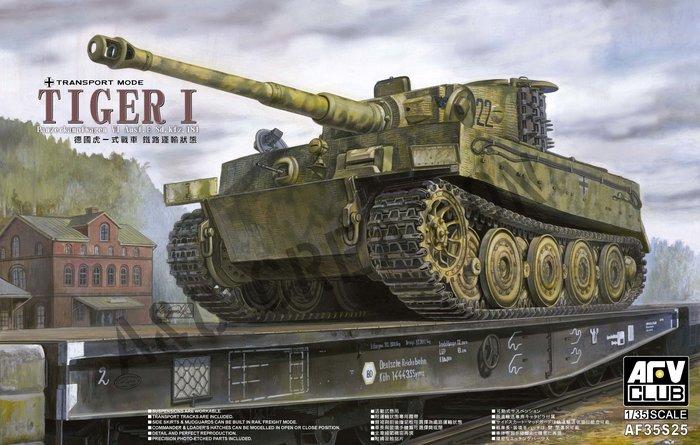 【AFV CLUB AF35S25】1/35 德國虎一式戰車 鐵路運輸狀態 鐵路運輸履帶 (後期型)