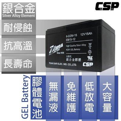 【電池達人】ZEBRA EB15-12 6-DZM-15 電動腳踏車 密閉式 電動車電池 12V15AH 深循環 高效能