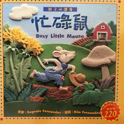 忙碌鼠·語音幼兒雙語優質童書讀物·定價280元·全美文化出版集團叢書·誠品書局推薦叢書·特惠價賤讓·含內容CD一片·絕版優質叢書·閱讀悅讀閱讀文學