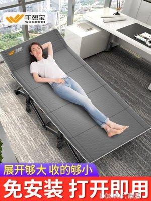 現貨 摺疊床單人午休椅辦公室午睡神器簡易床行軍床家用便攜躺椅