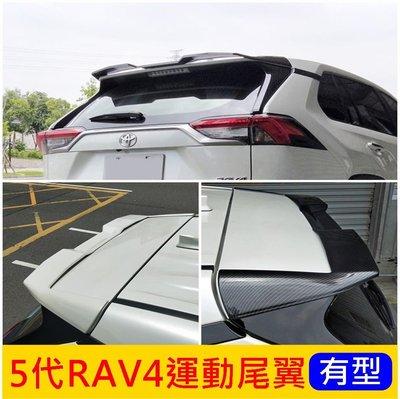 TOYOTA豐田【5代RAV4運動尾翼】2019-2021年RAV4五代 改裝配件 卡夢尾翼 碳纖維配件 大包 空力套件