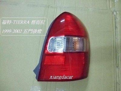 [重陽]福特TIERRA    1999-2002/ 2003-2004 五門-~後燈[優良品質]