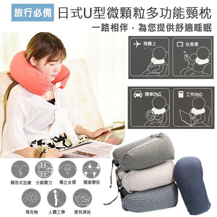 旅行必備-日式無印風U型微顆粒多功能頸枕【64099-F】貝比幸福小舖