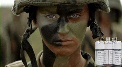 台南 武星級 迷彩膏 偽裝膏 三色(生存遊戲cosplay角色扮演化妝舞會臉部彩繪美軍軍人軍用迷彩油整人玩具攝影拍照