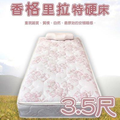 床墊 / 單人3.5尺 【嘉新名床】【...