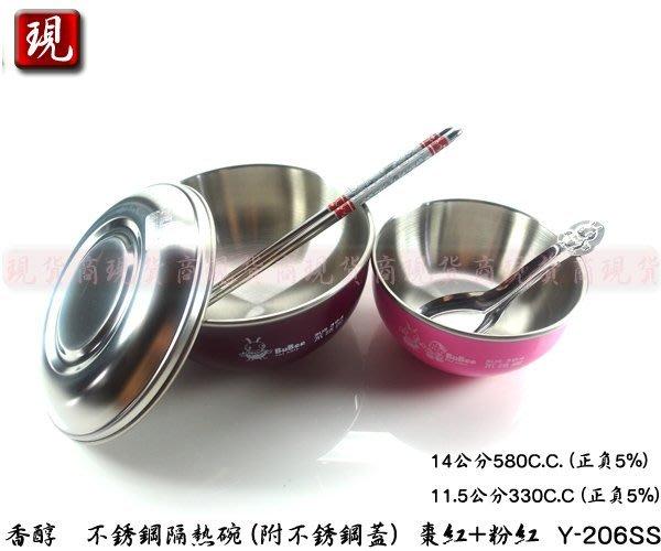 【現貨商】 台灣製造 香醇  不銹鋼雙層隔熱碗 不鏽鋼蓋2入組  棗紅+粉紅  Y-206SS