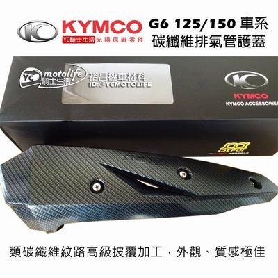 YC騎士生活_KYMCO光陽原廠 G6 125/150 類碳纖 防燙蓋 卡夢 排氣管護熱蓋 排氣管護片 保護蓋 新G6