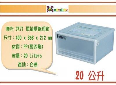 (即急集)全館999免運 聯府 CK71 4入裝 單抽屜整理箱 收納箱/台灣製