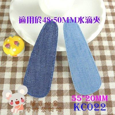 KC022【每組2個8元】48MM水滴...