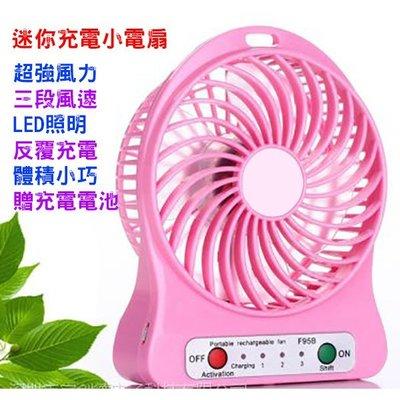 「歐拉亞」現貨 強風 usb 小風扇 充電風扇 迷你電風扇 充電扇 雪花扇 芭蕉扇 口袋電扇 攜帶風扇 風扇
