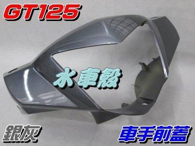 【水車殼】三陽 GT 125 車手前蓋 銀灰 $350元 GT SUPER 把手蓋 龍頭蓋 車手蓋 全新副廠件