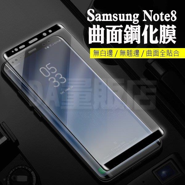 Samsung Note8 曲面玻璃貼 滿版 3D 三星 9H 玻璃 保護貼 保護膜 現貨 (80-3088)