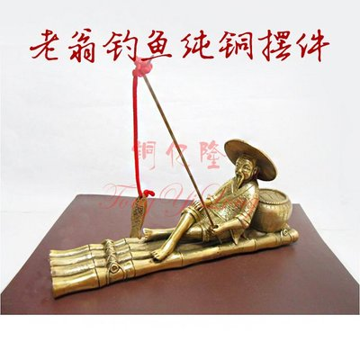 宏美飾品館~純銅姜太公坐竹筏太公釣魚姜子牙銅像家居工藝品風水擺件年年有魚