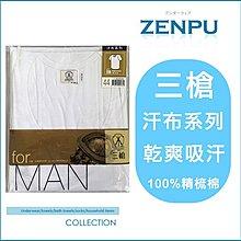 【ZENPU】*超值組*3件~三槍牌汗布系列乾爽吸汗男圓領短袖衫100%精梳棉/男內衣-38-50-大尺碼HE-916