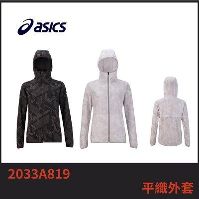 【晨興運動生活館】亞瑟士 平織外套 運動外套 2033A819-001  2033A819-100 ASICS