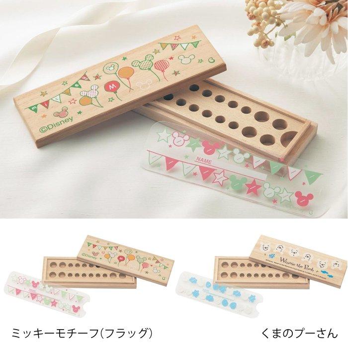 迪士尼Disney《預購》米奇 維尼 長型乳牙保存紀念盒~生日禮物 新生祝賀 彌月賀禮~日本製~共3款~心心小舖