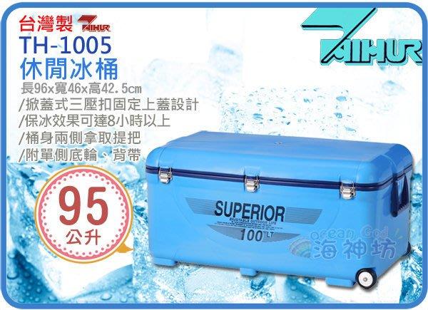 =海神坊=台灣製 TH-1005 冰寶 休閒冰桶 釣魚行動冰箱 保溫/保冷箱 冰櫃 附背帶/輪95L 2入7500元免運