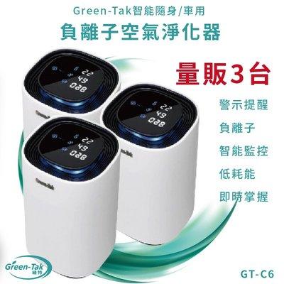 環保節能✧量販3台【Green-Tak】GT-C6 智能負離子空氣淨化器-白 除菌 過濾 隨身車用 溫度濕度 空氣清淨機
