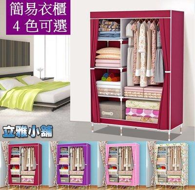 【立雅小舖】簡易韓版組合衣櫃 鋼管加粗加厚簡易衣櫃 防塵衣櫃  學生衣櫥 收納櫃《簡易衣櫃LY0110》