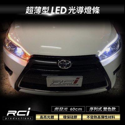 全新款 超薄型 側發光 LED 導光條 雙色光導 燈條 流水方向燈 跑馬方向燈 導光燈眉 日行燈 方向燈