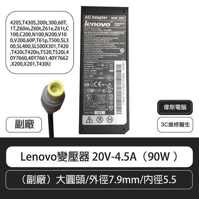 【偉斯電腦】 Lenovo變壓器 20V-4.5A(90W )大圓頭/外徑7.9mm/內徑5.5  (副廠)