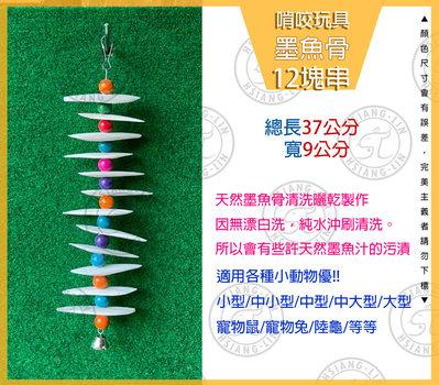 *中華鳥園*寵物墨魚骨串玩具-12塊串/磨嘴/補鈣/啃咬/寵物