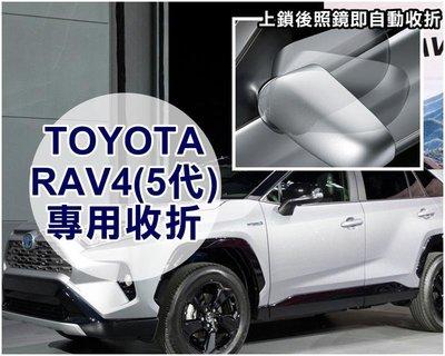 大新竹【阿勇的店】TOYOTA RAV4 5代 五代 升級遙控自動收摺 後視鏡自動收折 自動折鏡MIT 新品上市
