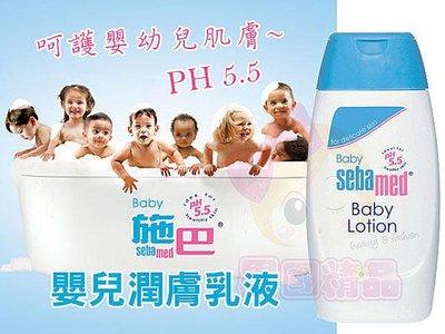 施巴 Sebamed 嬰兒潤膚乳液 2...