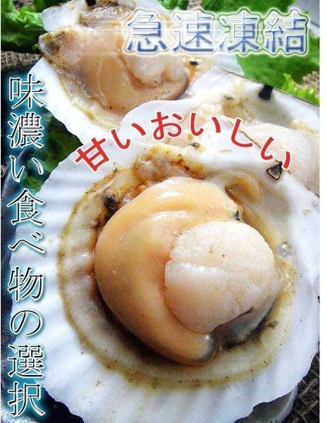 極禾楓肉舖~美味方便料理~半殼扇貝~焗烤、火鍋、清蒸、燒烤都好吃!