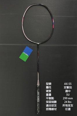 (台同運動活力館) YONEX ASTROX 55【AX-55】【攻擊拍】新色 羽球拍【輕量】【日本製】