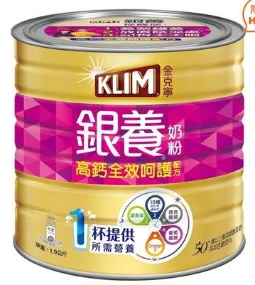 《好市多COSTCO 代購》Klim 金克寧銀養高鈣全效奶粉 1.9公斤/罐